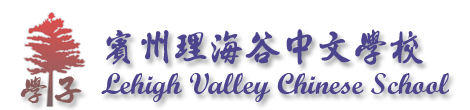 Logo for 賓州理海谷中文學校 | Lehigh Valley Chinese School